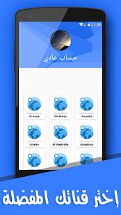 قنوات عربيه بث مباشر - náhled