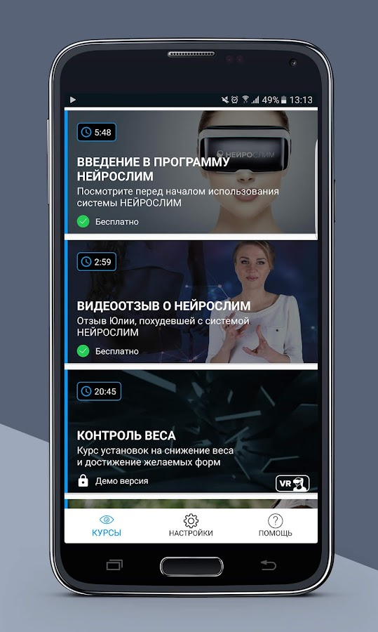 Нейрослим- screenshot