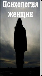 Психология женщин - náhled