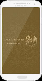 Quran Abdelbasset Abdessamad, Holy Quran Majeed