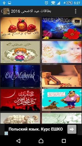 بطاقات عيد الاضحى 2016