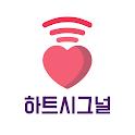 하트시그널 - 이상형 만남 소개팅 데이트 어플 icon