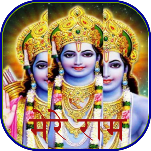 Mere Ram - Bhajan