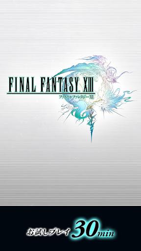 FINAL FANTASY XIII  captures d'écran 1