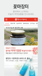 꽃피는 아침마을 - cconma.com- screenshot thumbnail