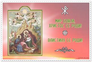 Photo: Христос се роди. Ваистину се роди. Божић 2010.