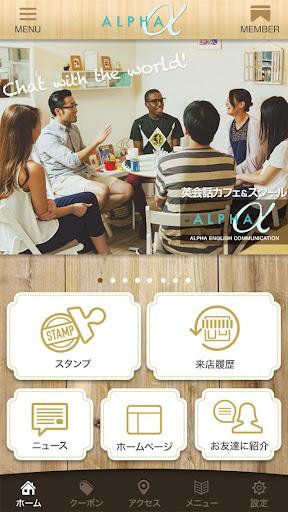 ALPHA 英会話カフェ