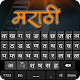 Download Marathi English Keyboard For PC Windows and Mac