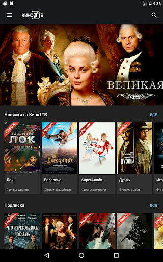 Кино1ТВ: сериалы и фильмы HD 3.31 screenshots 9