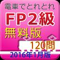 電車でとれとれFP2級 2016年1月版 - 無料版 - icon