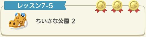 レッスン7-5