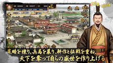 三国志漢末覇業のおすすめ画像2