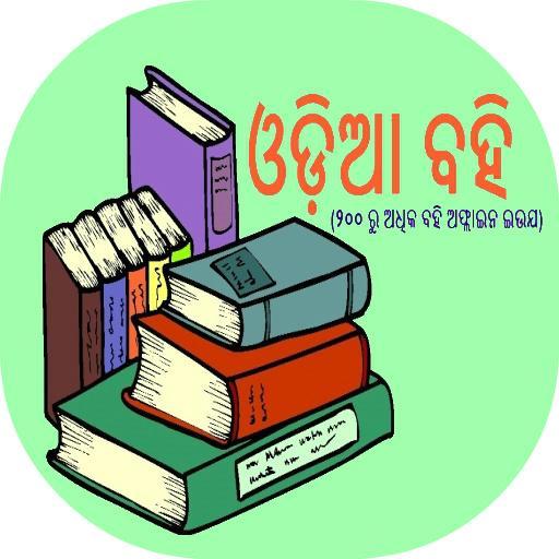 Odia Book(In Odia Font)