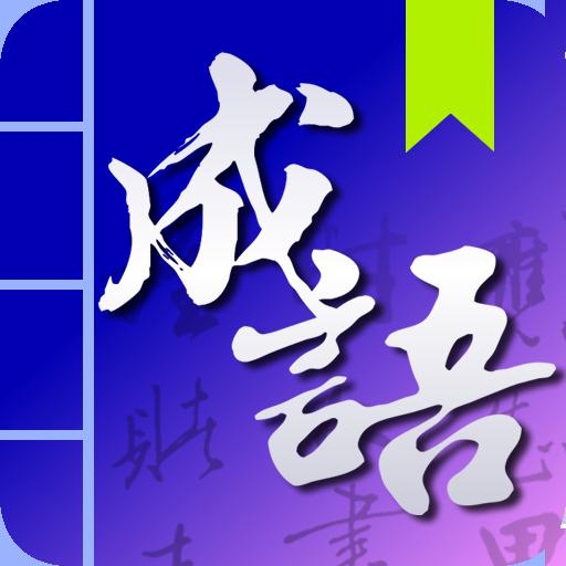 新华字典成语大全(简体)
