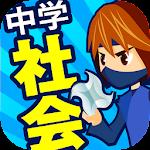 中学社会 地理・歴史・公民 Icon