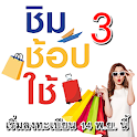 ชิม ช้อป ใช้ เฟส 3 – แนะนำวิธีรับสิทธิ์ง่ายๆ icon
