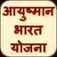 Guide for Ayushman Bharat Yojana Download on Windows