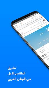 ArabiaWeather - náhled