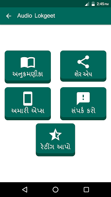 Gujarati Lokgeet Audio - screenshot