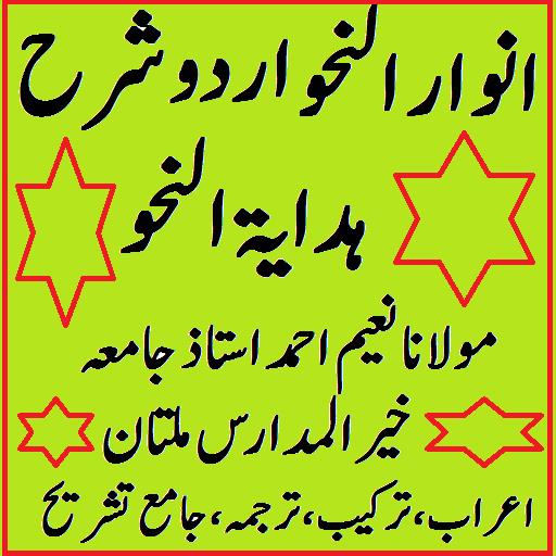 App Insights: Hidayatun Nahw Urdu Sharah | Apptopia