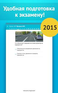 Экзамен ПДД 2015- Билеты ГИБДД - screenshot thumbnail