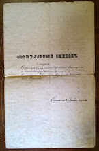 Photo: 14. Fridricho Rericho, N.Rericho tėvo pusbrolio, tarnybinis (formuliarinis) sąrašas, kuriame surašytas tarnybinis valdininko gyvenimas, pagal datas įtrauktas į tam skirtas grafas 1885m. (Liepojos muziejaus archyvas).