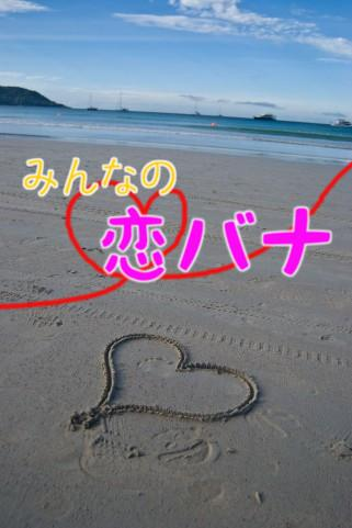 みんなの恋バナ〜恋愛エピソード〜(無料読み物アプリ)