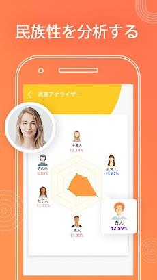 Face Secret App - エイジングシャッター、パームスキャナーのおすすめ画像4