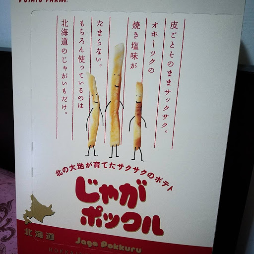fed 日本零食代購