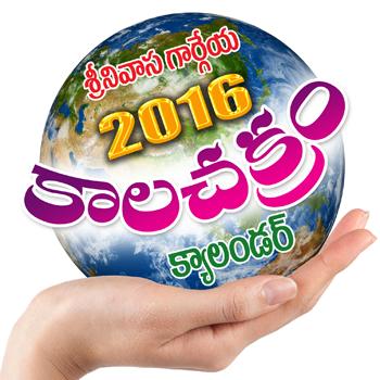 Kalachakram Telugu Calendar
