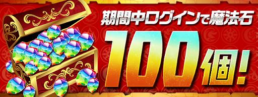 魔法石100個配布-3/5
