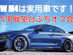 M4 クーペ  F82 コンペティションのカスタム事例画像 GOI☆CHIさんの2020年01月28日21:38の投稿