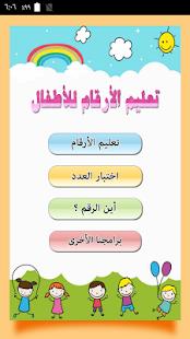 تعليم الأرقام العربية للأطفال - náhled
