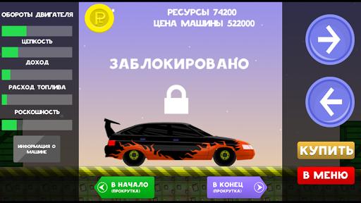 Езда по бездорожью России screenshot 13