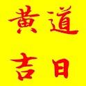 黃道吉日 吉日查詢 icon