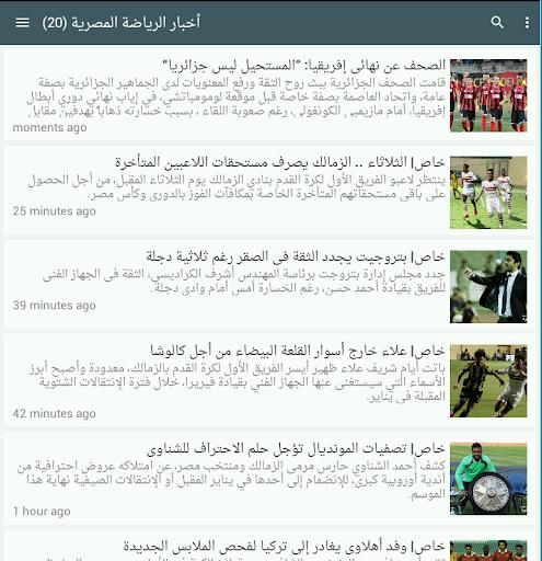 أخبار الكرة المصرية