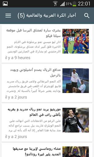 أخبار الكرة العربية و العالمية