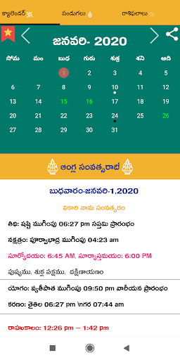 Telugu Calendar 2020 screenshots 1
