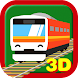 タッチトレイン3D みんな遊べる無料アプリ