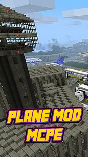 飛行機modのMCPE`