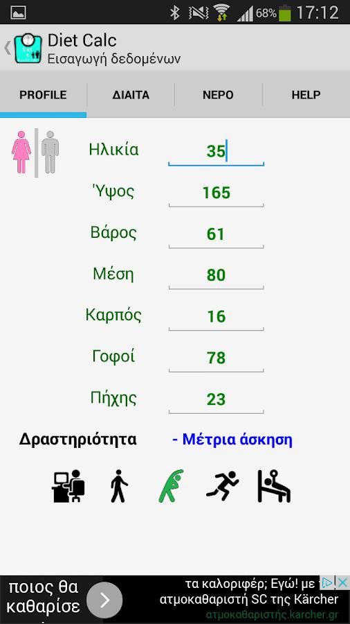 Ιδανικό βάρος και δίαιτα - στιγμιότυπο οθόνης