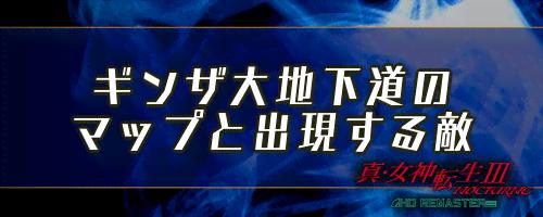 女神転生3_ギンザ大地下道_マップ