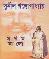 Prothom Alo by Sunil Gangopadhyay (Part 1,2) - Most Popular Series - 45 -  PDF Bangla Books ~ Free Download Bangla Books, Bangla Magazine, Bengali PDF  Books, New Bangla Books