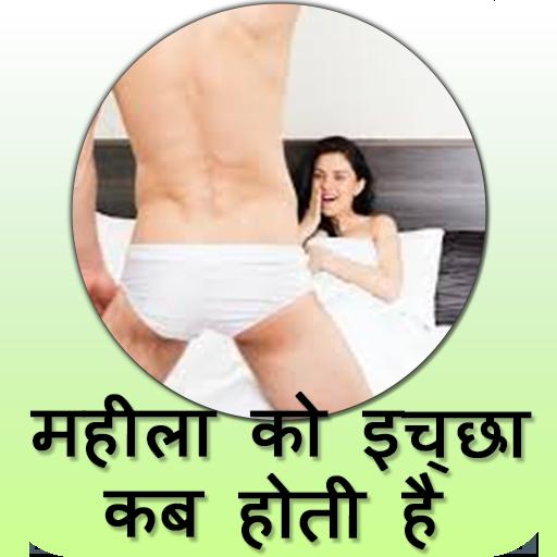 Download Aurat Kab Garam Hoti Hai Google Play softwares