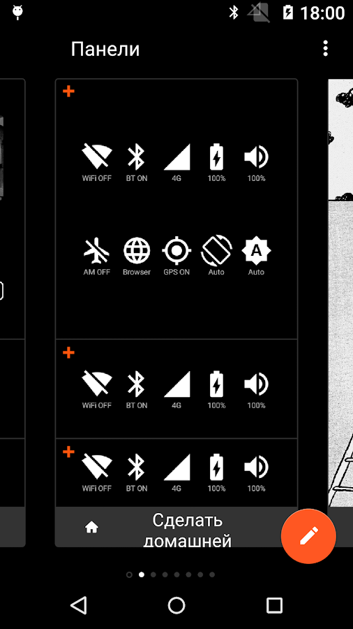YotaPhone Toggle Widget- screenshot
