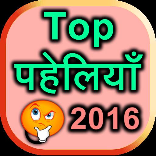 Top Paheliya 2016 教育 LOGO-玩APPs
