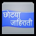 Chhotya Jahirati