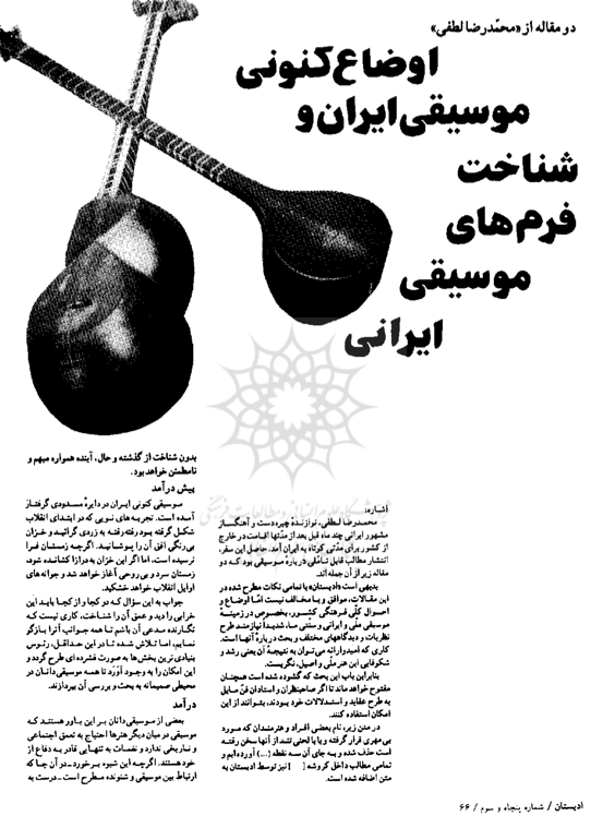 دانلود پیدیاف مقالهی اوضاع کنونی موسیقی ایران و شناخت فرمهای موسیقی ایرانی محمدرضا لطفی