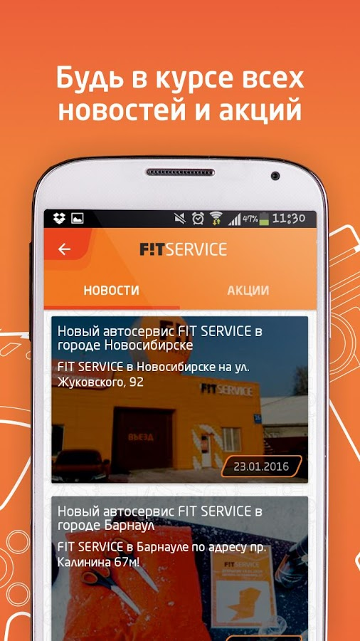 FIT Service- screenshot