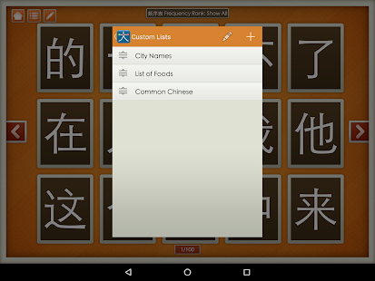 Word Tracer -- Learn Chinese- screenshot thumbnail